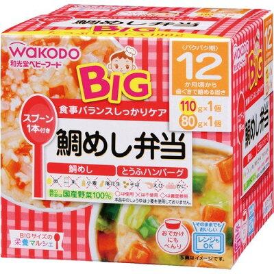 和光堂 ビッグサイズの栄養マルシェ 鯛めし弁当(110g+80g)
