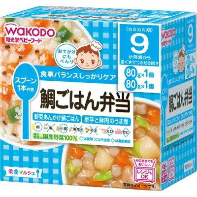 和光堂 栄養マルシェ 鯛ごはん弁当(80g*1コ入+80g*1コ入)