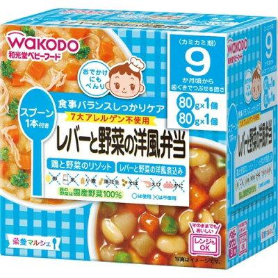 和光堂 栄養マルシェ レバーと野菜の洋風弁当(80g*1コ入+80g*1コ入)
