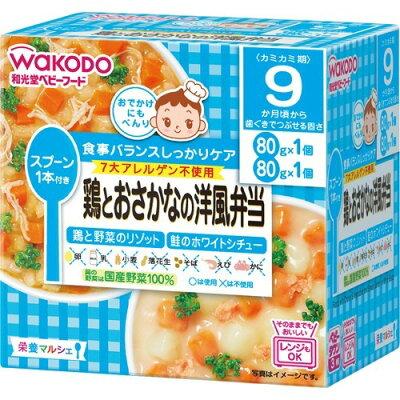 和光堂 栄養マルシェ 鶏とおさかなの洋風弁当(80g*1コ入+80g*1コ入)