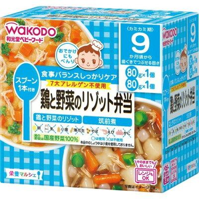 和光堂 栄養マルシェ 鶏と野菜のリゾット弁当(80g*1コ入+80g*1コ入)