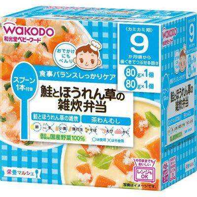 和光堂 栄養マルシェ 鮭とほうれん草の雑炊弁当(80g*1コ入+80g*1コ入)