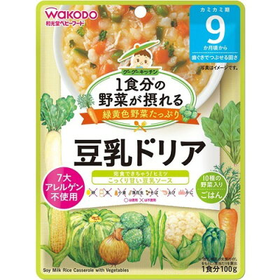 和光堂 1食分の野菜が摂れるグーグーキッチン 豆乳ドリア 9か月頃~(100g)