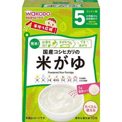 和光堂 手作り応援 国産コシヒカリの米がゆ(5g*10包)