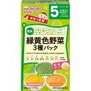 和光堂 手作り応援 緑黄色野菜3種パック(8包入)