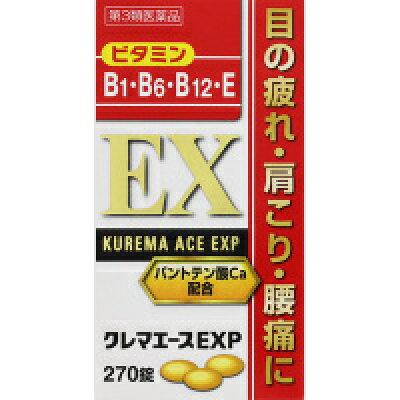 アリナミンEXプラスと同じ処方 クレマエースEXP 270錠 第3類医薬品
