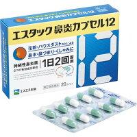 エスタック 鼻炎カプセル 12(20カプセル)