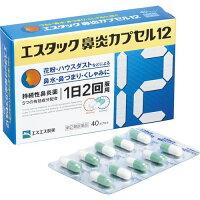 エスタック 鼻炎カプセル 12(40カプセル)