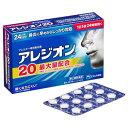 アレジオン20(セルフメディケーション税制対象)(24錠)