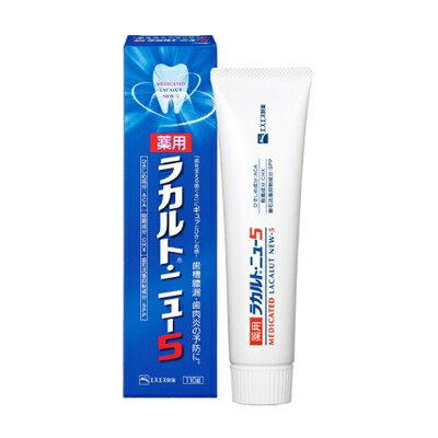 薬用ラカルト・ニュー5(190g)
