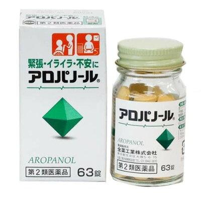 アロパノール(63錠)
