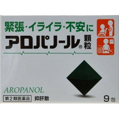 アロパノール顆粒 9包