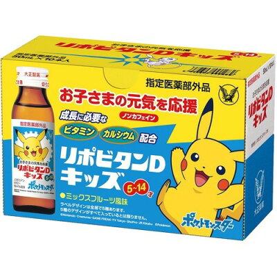 大正製薬 リポビタンD キッズ ポケモンボトル(50ml*10本入)