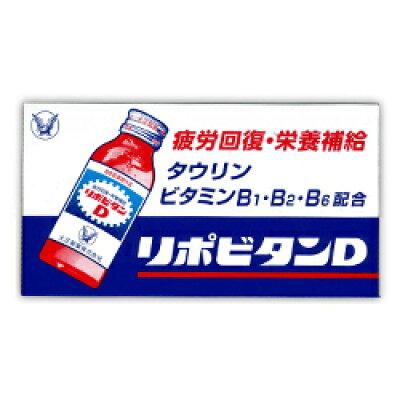 大正製薬 リポビタンD(100ml*10本入)
