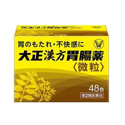 大正漢方胃腸薬(48包)
