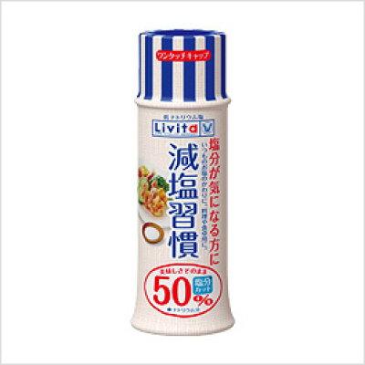 高血圧の方に減塩習慣(80g)