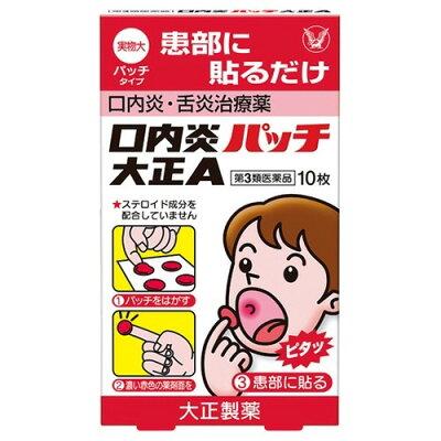 口内炎パッチ大正A(10枚入)