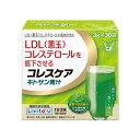 大正製薬 リビタ コレスケアキトサン青汁 3gX30包