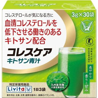 リビタ コレスケア キトサン青汁(3g*30袋入)