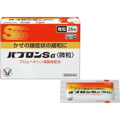 パブロンSα 微粒 (セルフメディケーション税制対象)(26包)