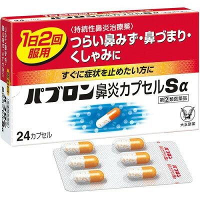鼻炎 パブロン