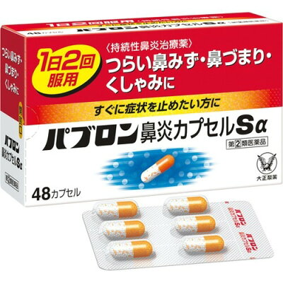 パブロン 鼻炎カプセルSα(48カプセル)