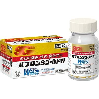 パブロンSゴールドW錠(セルフメディケーション税制対象)(60錠)