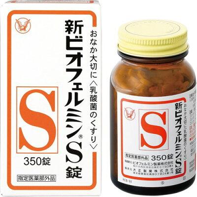 新ビオフェルミンS錠(350錠)