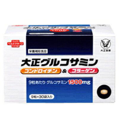 大正グルコサミン コンドロイチン  コラーゲン 1箱  9粒×30袋
