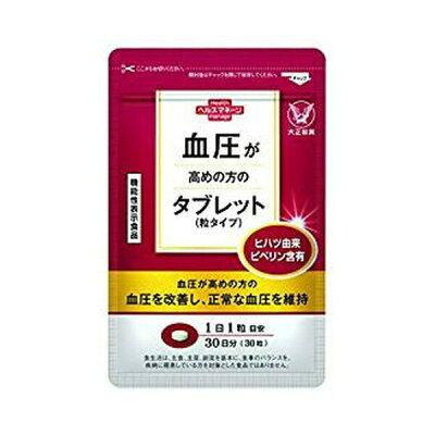 大正製薬 血圧が高めの方のタブレット粒タイプヒハツ抽出物 デキストリン ヒハツエキス