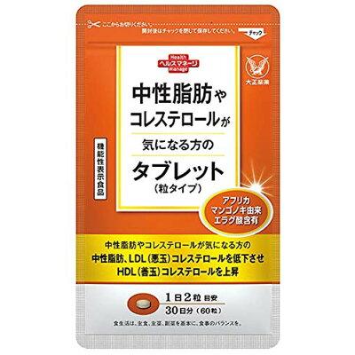 大正製薬 中性脂肪やコレステロールが気になる方のタブレット 粒タイプ 60粒