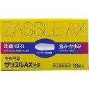 (第(2)類医薬品)ザッスルAX坐剤 10個