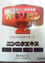 オキソピンZ (60ml×2本)