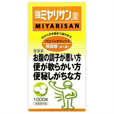 強ミヤリサン 錠(1000錠入)