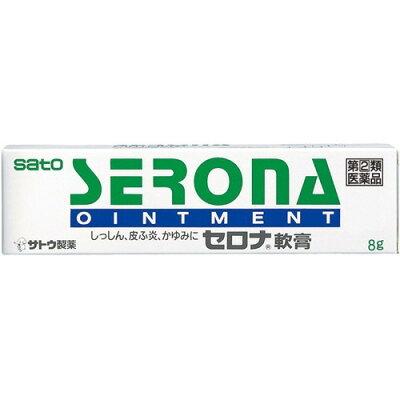セロナ軟膏(セルフメディケーション税制対象)(8g)