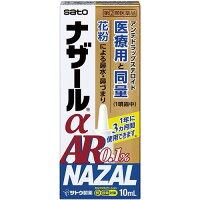 ナザールα AR0.1%(10mL)