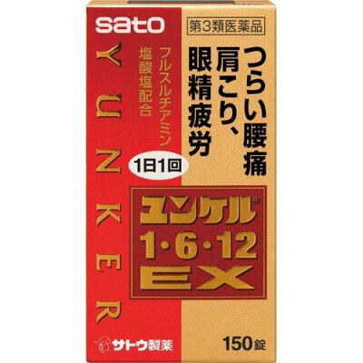 ユンケル 1・6・12EX(150錠)
