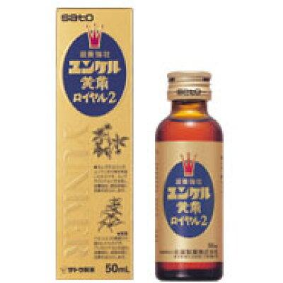 ユンケル黄帝ロイヤル2 50ml