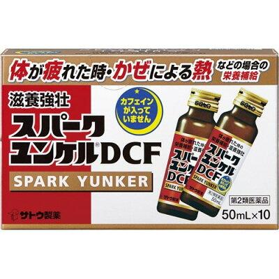 スパークユンケルDCF(50ml*10本入)