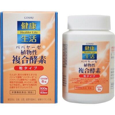 健康生活 パパヤーゼ 植物性複合酵素(500粒)
