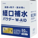 経口補水パウダー ダブルエイド(6g*50包)