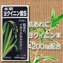 (第3類医薬品)本草ヨクイニン錠S360錠