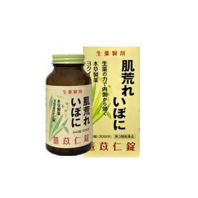 (第3類医薬品)本草ヨクイニン錠S 540錠