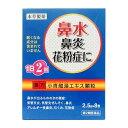 (第2類医薬品) 小青龍湯エキス顆粒 2.5g×8包 (5,  以上で)