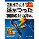 本草 芍薬甘草湯エキス顆粒-H 2.5g×6包(本草製薬)(第2類医薬品)