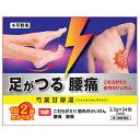 (第2類医薬品) 芍薬甘草湯 2.5g×24包