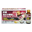 ゴールドユニーlv液    小林薬品工業  第3類医薬品