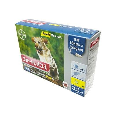 動物用医薬品フォートレオン犬用 体重16kg32kg未満 3.2ml