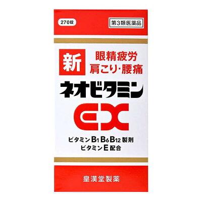 新ネオビタミンEX「クニヒロ」(270錠)