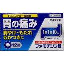 ファモチジン錠「クニヒロ」(セルフメディケーション税制対象)(12錠)